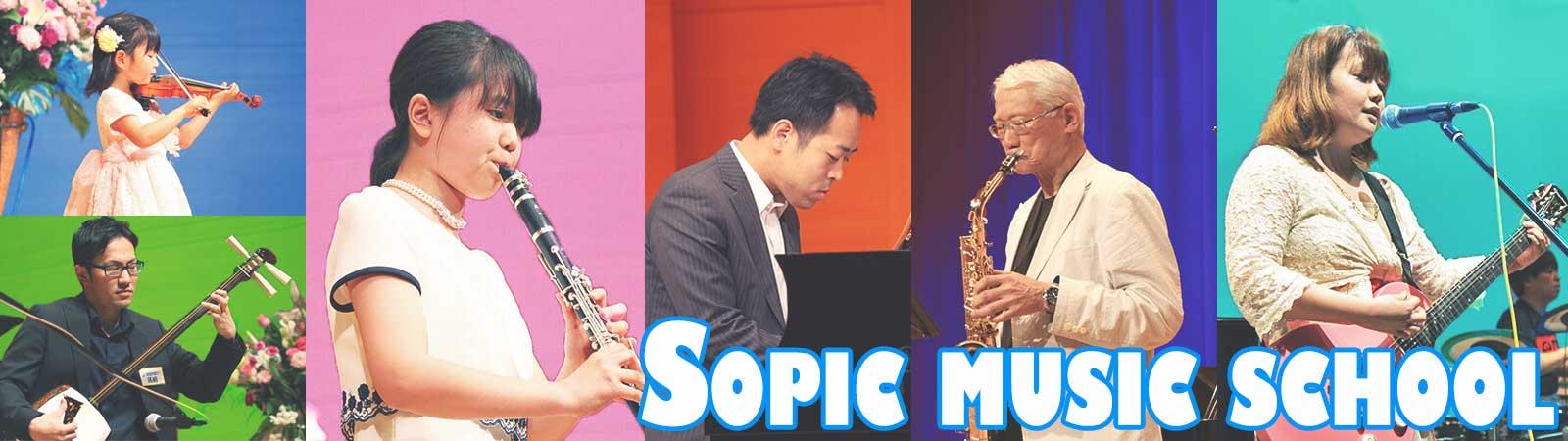 ソピック音楽教室ブログ